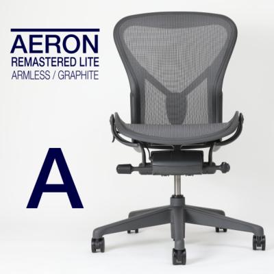 新型アーロンンチェアライトアームレス01