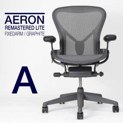 新型アーロンチェアライトAサイズ01